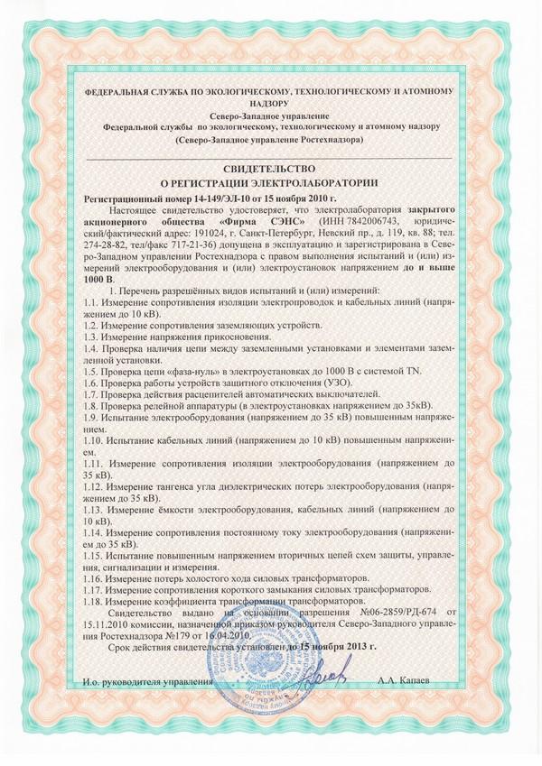 Регистрация оборудования в ростехнадзоре